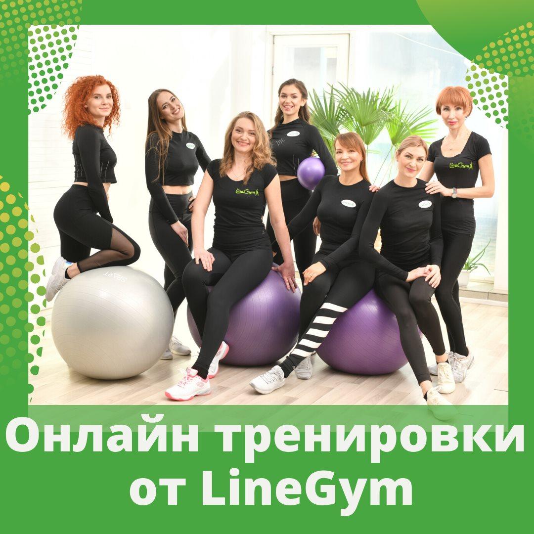 Онлайн тренировки от LineGym